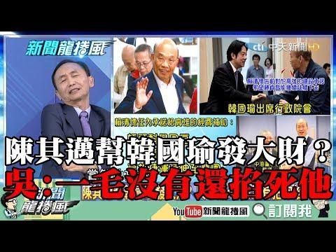 【精彩】陳其邁幫韓國瑜發大財? 吳子嘉:一毛沒有還把他掐死!