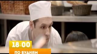 Сериал «Кухня» 5 сезон на 31-м!