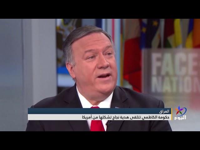 العراق: حكومة الكاظمي تتلقى هدية نجاح تشكلها من أمريكا