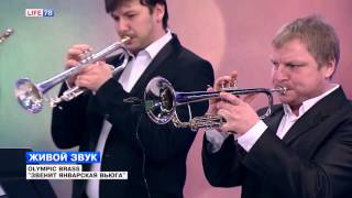 Живой звук: OLYMPIC BRASS -