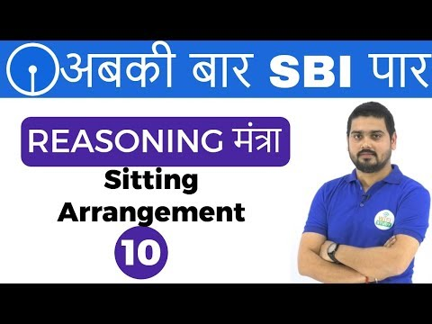 3:00 PM REASONING मंत्रा by Hitesh Sir | Sitting Arrangement | अबकी बार SBI पार I Day #10