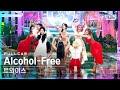 SUB 안방1열 직캠4K 트와이스 'Alcohol-Free' 풀캠 TWICE Full Cam│@SBS Inkigayo_2021.06.13.