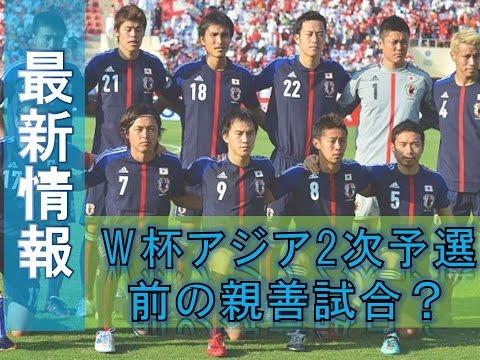 サッカー日本代表、W杯アジア2次予選の初戦前にイラク代表との親善試合が決定!!!