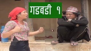 Nepali comedy Gadbadi 1'गड्बडी'   loan aboard employment money transfer