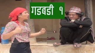 gharbari