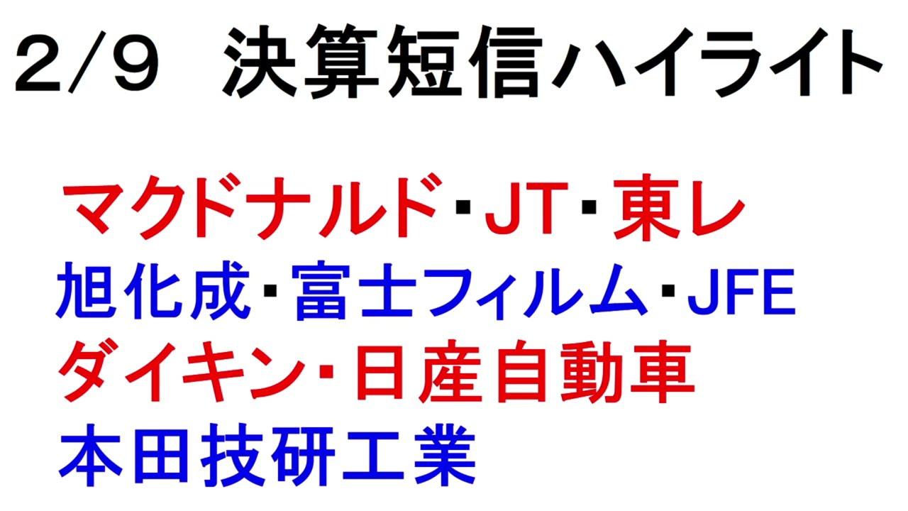 2/9 決算短信ハイライト!忙しい人のための1分解説!【緋水の株ちゃんねる】