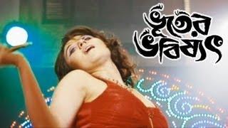 Amra Chowdhury Palacer Bhoot | Bhoot Choturdoshi Medley | Bhooter Bhobishyot | Bengali Film Song