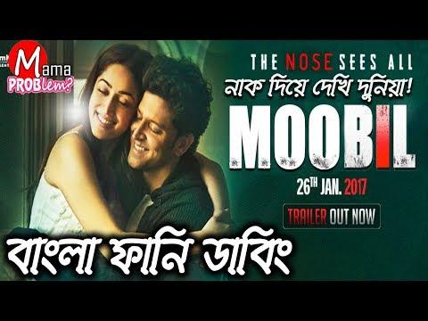 BPL 2017 Final|Dhaka VS Rangpur|Bangla funny dubbing|Mama Problem
