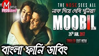 Moobil Movie Bangla Funny Dubbing|BPL 2017 Final|Bangla funny video|Mama Problem