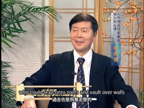 中医武术气功特异功能大师李有甫的传奇故事