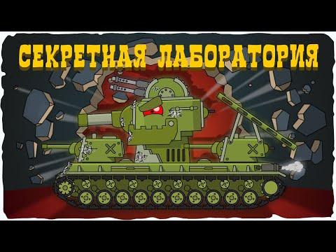 ВСЕ СЕРИИ : Кв-6 в Секретной лаборатории - Мультики про танки