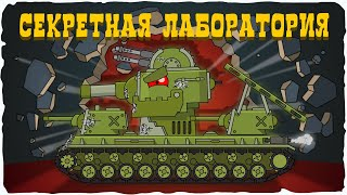 ALL EPISODES: KV-6 in the secret laboratory. Cartoons about tanks