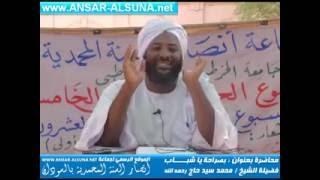 محمد سيد حاج - محاضرة بعنوان : بصراحة يا شباب - جامعة الخرطوم_المجمع_الطبي