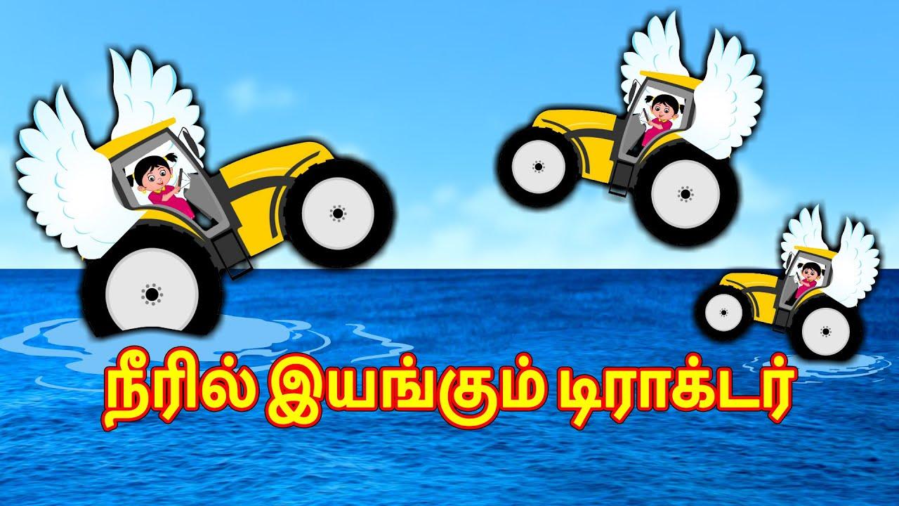 நீரில் இயங்கும் டிராக்டர் Magical Tractor | Tamil Stories | Tamil Kathaigal | Bedtime Stories Tamil