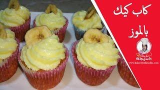 طريقة عمل كاب كيك بالموز How to Make Banana cupcakes
