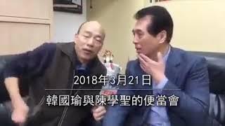 韓國瑜與陳學聖的便當會 (2018/3/21)