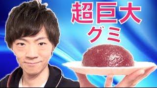 Repeat youtube video 超巨大グミつくってみた!!!