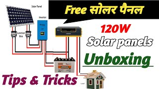 फ्री में सोलर पैनल  !! Loomsolar  !!  120w Solar panels Unboxing  !!  Solar system Tips