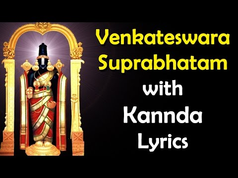 Lord Balaji Songs - Sri Venkateshwara Suprabhatam - Kannada Lyrics