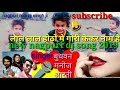 New Nagpuri Dhamaka Dj 2019//Lal Lal Hoton MeGori Kikar Naam Hai