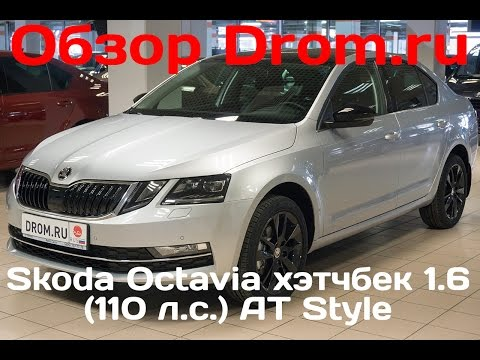 Skoda Octavia хэтчбек 2017 1.6 (110 л.с.) AT Style - видеообзор