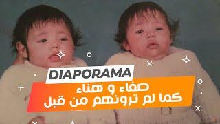 Safaa & Hanaa صفاء و هناء كما لم ترونهم من قبل