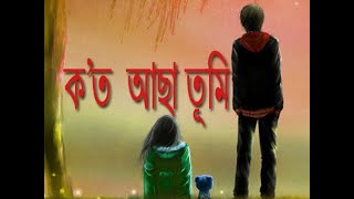 Download Tumi Sad Assamese Poem MP3, MKV, MP4 - Youtube to