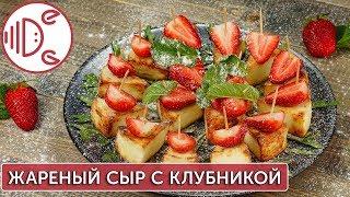 Закуска-десерт из жареного сыра с клубникой.