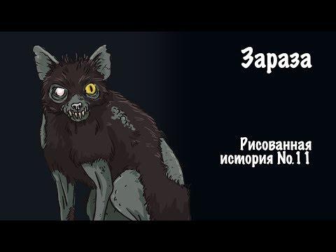 Зараза. Страшная история №11 (анимация)