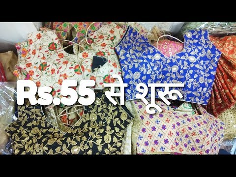 Blouse wholesale market in chandni chowk | wholesale blouse market Delhi