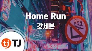 [TJ노래방] Home Run - 갓세븐(GOT7) / TJ Karaoke