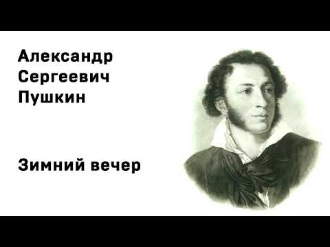 Александр Сергеевич Пушкин Зимний вечер Учи стихи легко Аудио Стихи Слушать Онлайн