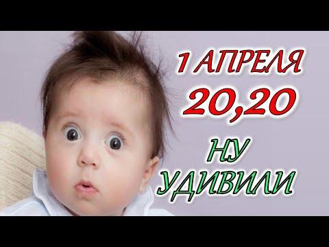 День смеха. 1 АПРЕЛЯ. - Видео приколы ржачные до слез