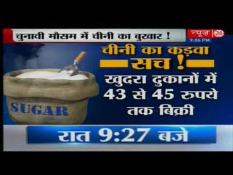 Govt alarmed at rising sugar prices