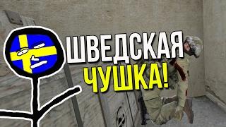 видео Шведская (стокгольмская) школа