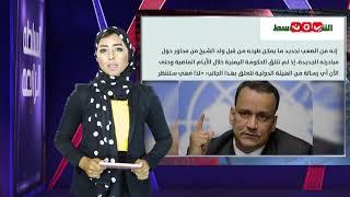الحياة:«هيئة علماء اليمن»: الحوثيون سمّموا عقول طلبة المدارس بأفكار عنصرية وطائفية| السلطة الرابعة