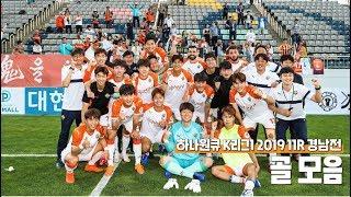 [강원FC] 하나원큐 K리그1 2019 11R 경남전 골 모음