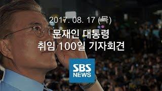 문재인 대통령 취임 100일 기자회견 (풀영상)|특집 SBS 뉴스