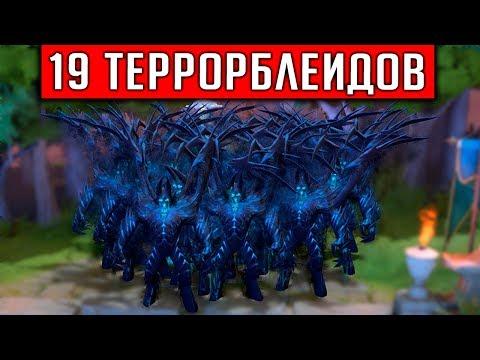 видео: 19 ТЕРРОРБЛЕЙДОВ   terrorblade dota 2