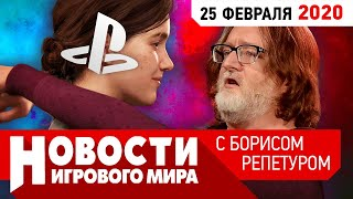 ПЛОХИЕ НОВОСТИ The Last of Us 2, PS5, Prince of Persia, Е3, Ведьмак, аниме по Diablo, Half-Life Alyx