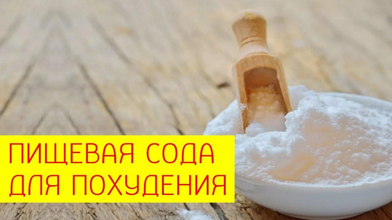 Стакан соды для похудения