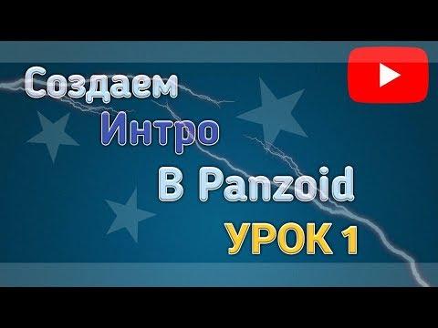 Как пользоваться panzoid