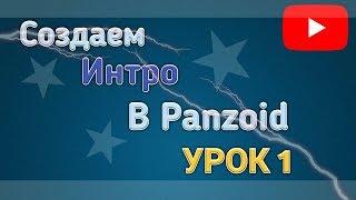 видео урок как сделать интро в panzoid