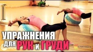 Упражнения для рук и груди с фитболом(В этом видео мы рассмотрим упражнения для рук и груди с фитболом для женщин. Покажет их нам наша замечательн..., 2013-05-20T09:04:55.000Z)