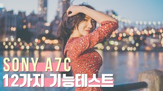 소니 A7C 기본소개 및 12가지 중요 기능 테스트! …