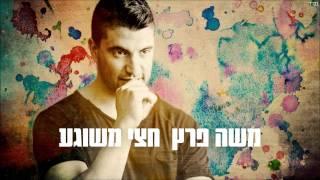 משה פרץ - חצי משוגע Moshe Perez