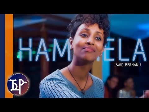 Said Berhanu - HAMIMELA  | ሓሚመላ (Official Video) - New Eritrean Music 2019