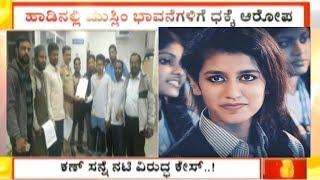 Hyderabad Muslim Youth File Complaint Against Priya Varrier Saying Her Song Hurts Sentiments