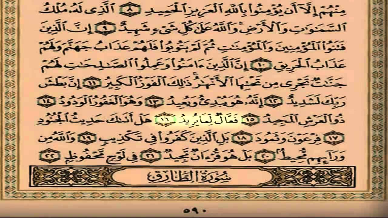 جزء عم مع تتبع الآيات بصوت شيخ ياسر الدوسري Holy Quran Quran