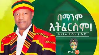 Etiyopya Müziği: Elias Yemane Elias Yemane - Yeni Etiyopya Müziği 2021 (Resmi Video)